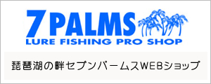 7Palms Lure Fishing Shop